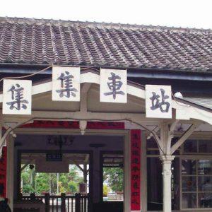 Jiji Township and Sky Bridge Visit