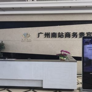 guangzhou south railway station lounge service