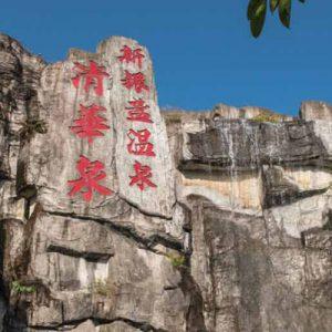 Xinyinzhan Resort Hot Spring Experience in Qingyuan