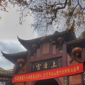 a view of a Taoist temple in Mount Qingcheng
