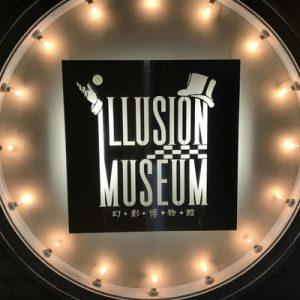 logo of Illusion Museum at MIRAIZA