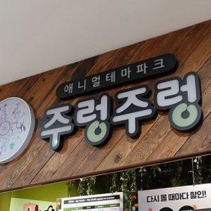 sign at entrance of zoolung zoolung gyeonggi-do