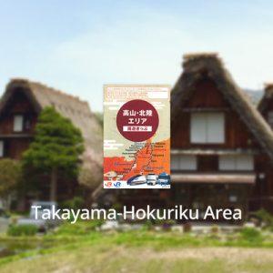 JR TAKAYAMA HOKURIKU Area Tourist Pass