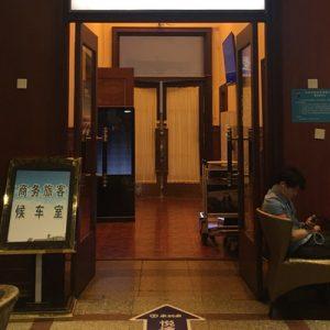 beijing railway station lounge service