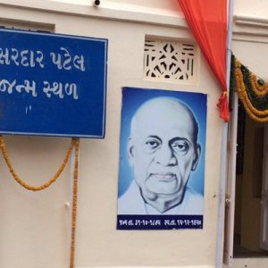 sardar patel memorial museum entrance