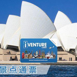 iVenture · 悉尼自选景点通票