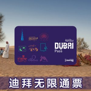 iVenture · 迪拜无限景点通票
