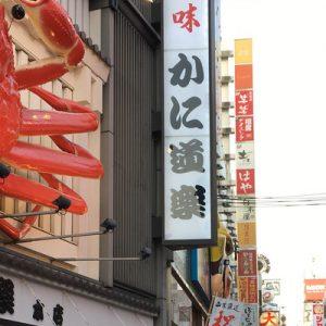 大阪黑门市场