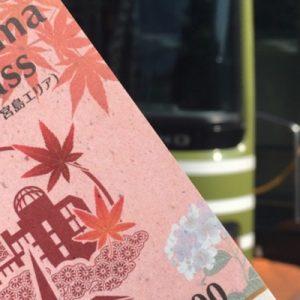 广岛观光周游券