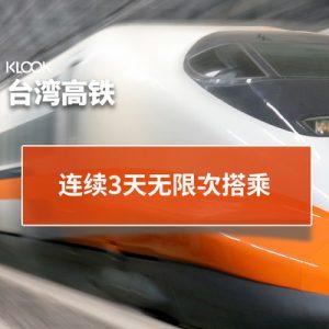 台湾高铁3日券