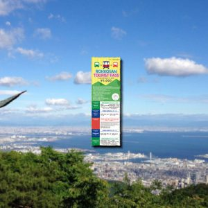 六甲山旅游套票