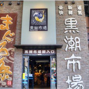 和歌山城,黑潮市场,东大寺